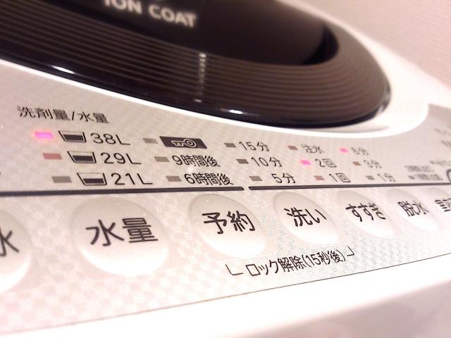 洗濯・設定