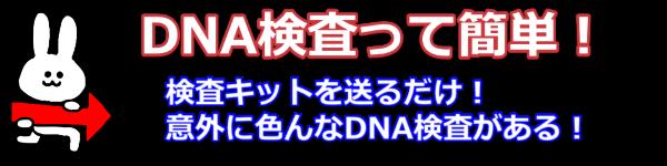 色んなDNA検査キット