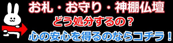 お札・神棚・仏壇処分プロジェクト