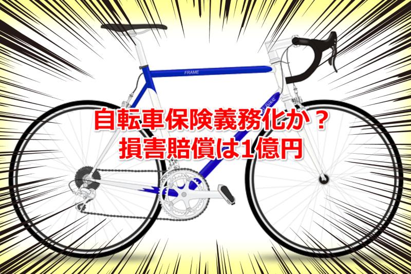 自転車事故損害賠償1億円!