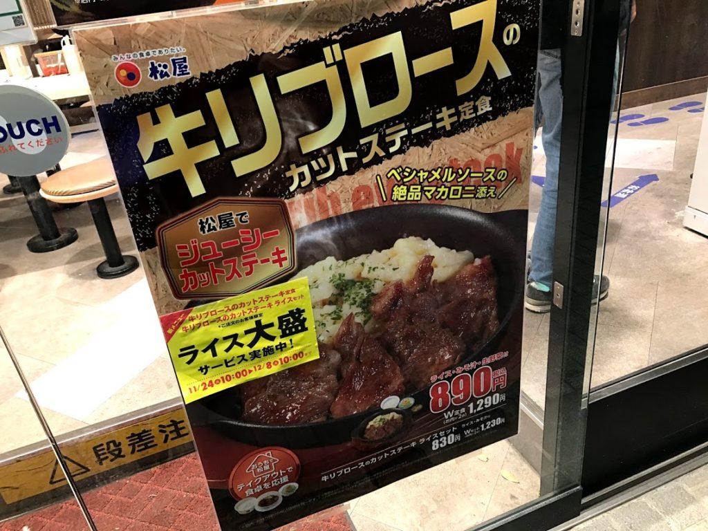 絶品!ジューシー牛リブロース定食!