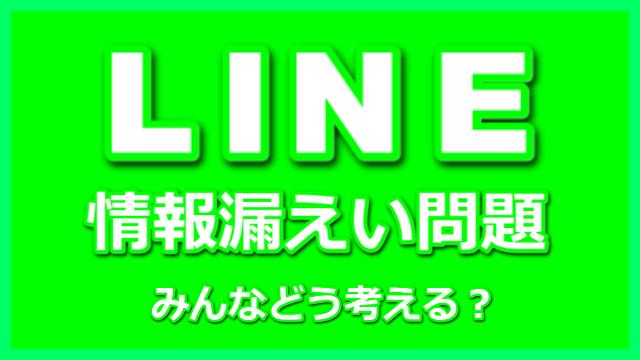 LINE問題